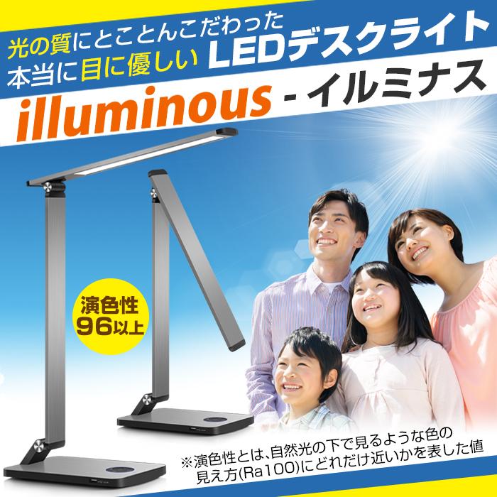 目に優しいLEDデスクライト LEDデスクライト illuminous(イルミナス)