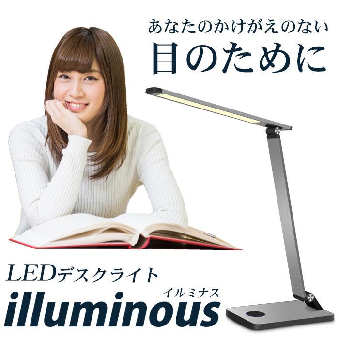 あなたのかけがえのない目にLEDデスクライト illuminous(イルミナス)3