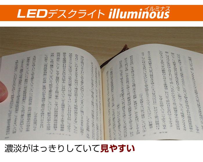 濃淡がはっきりし見やすいLEDデスクライト illuminous(イルミナス)