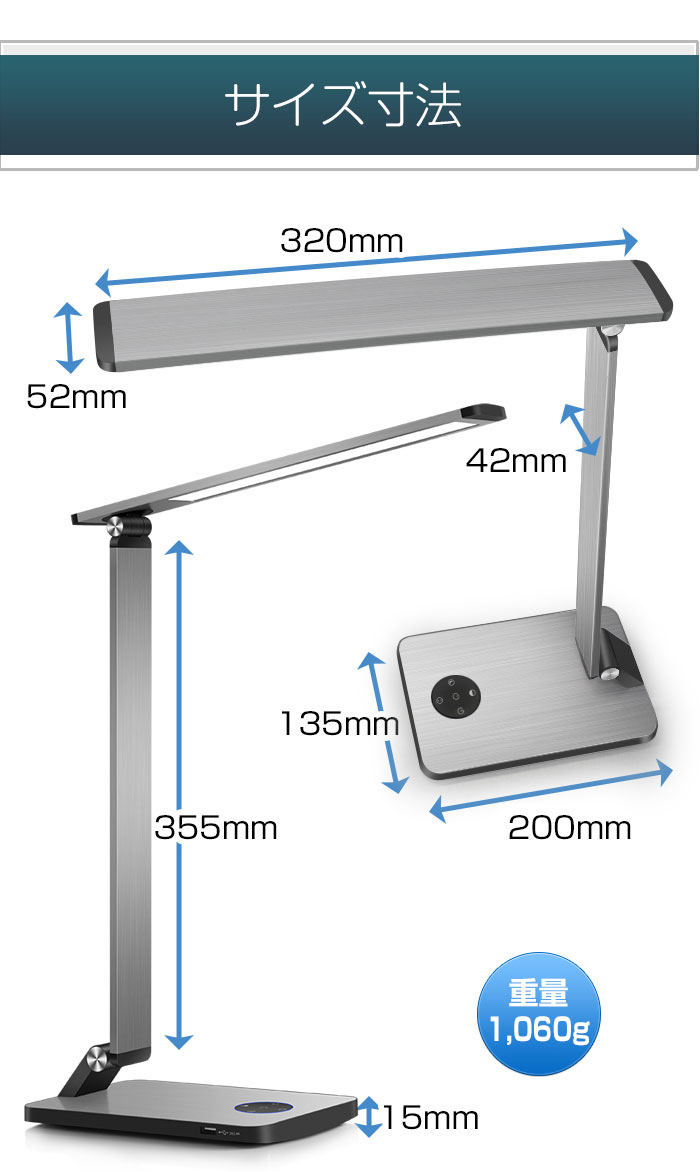 LEDデスクライト illuminous(イルミナス)のサイズ寸法