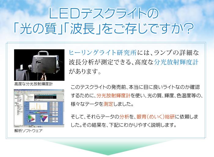 LEDデスクライトの「光の質」「波長」をご存知ですか?