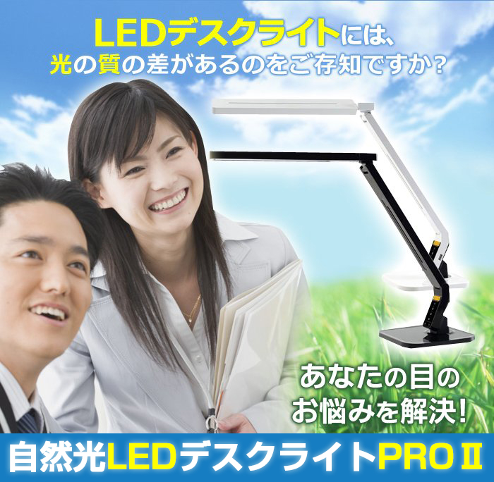 LEDデスクライトには、光の質の差があるのをご存知ですか?