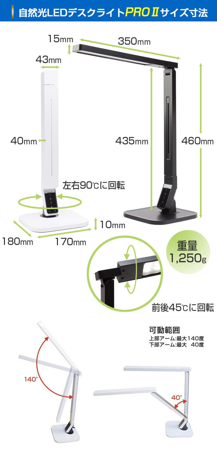 自然光LEDデスクライトPROサイズ寸法