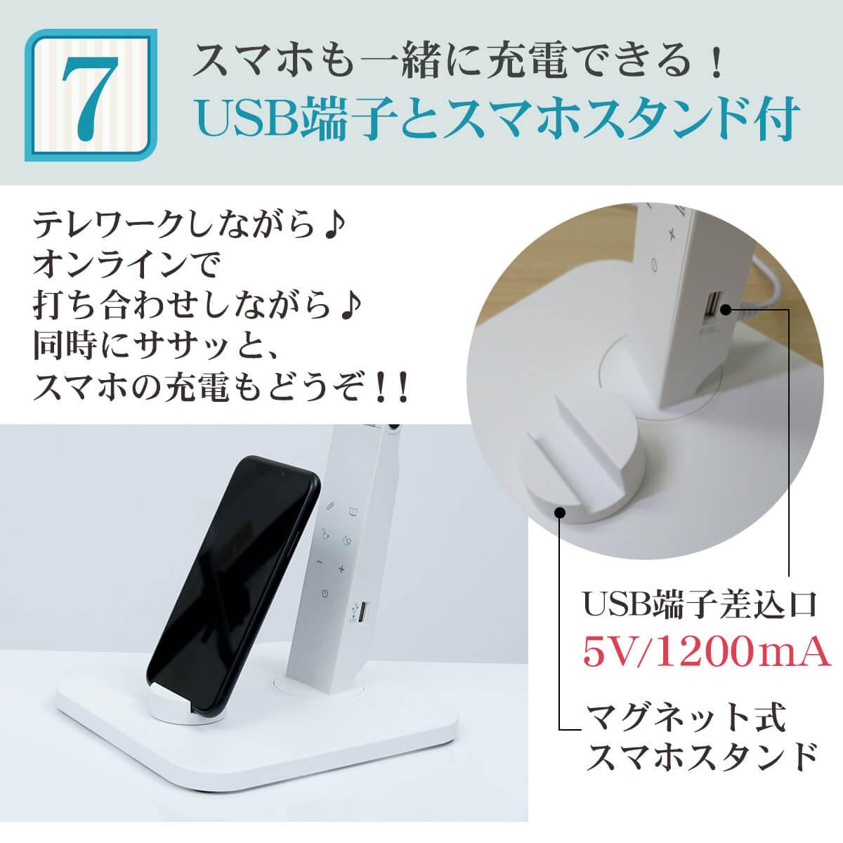 USB端子とスマホスタンド付