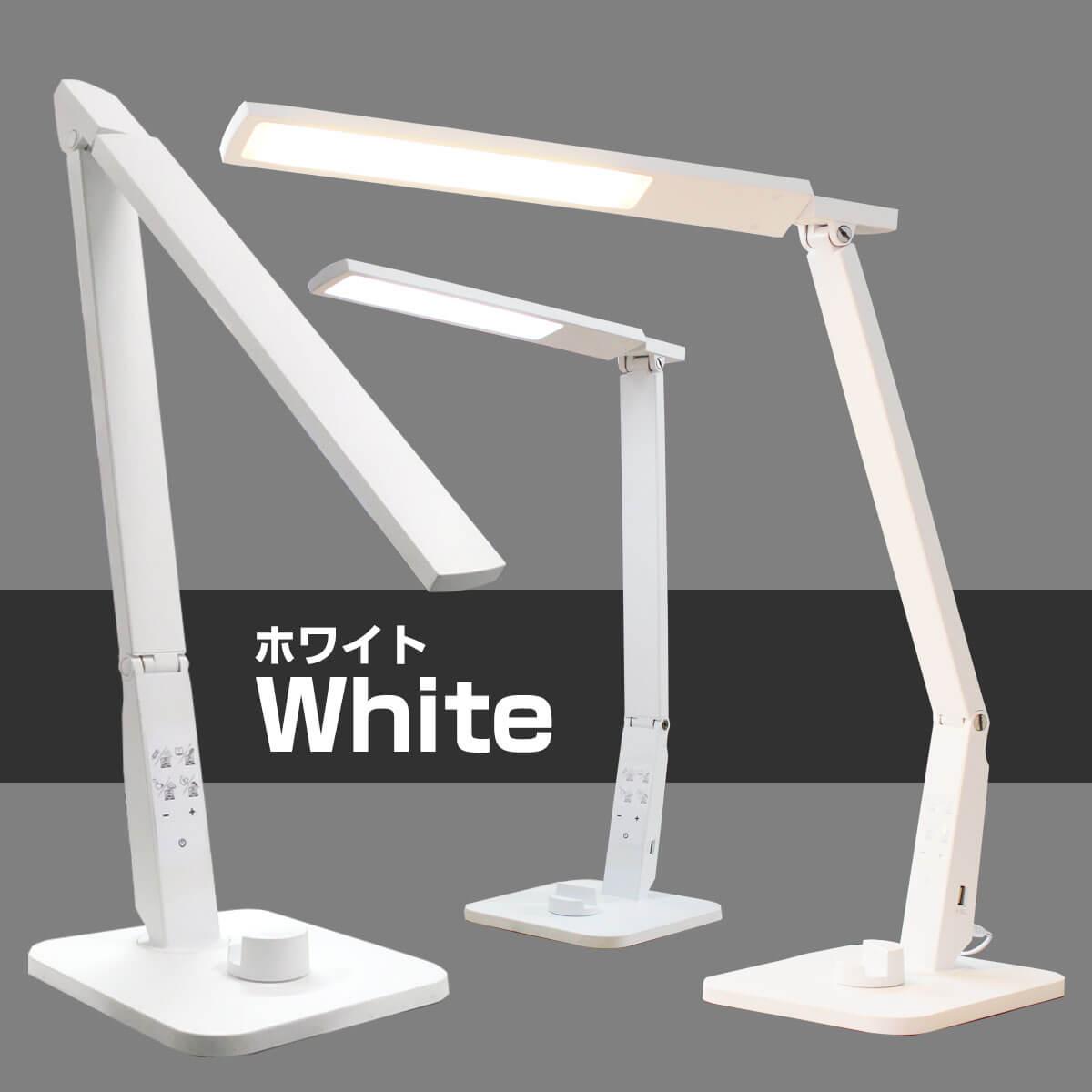 自然光デスクライト テレワーク ホワイト