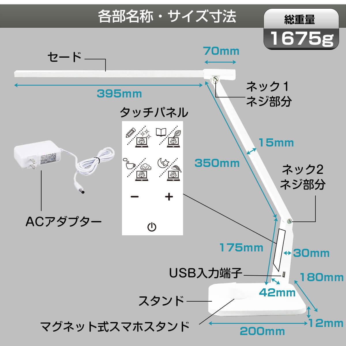 自然光デスクライト テレワークの各部名称とサイズ寸法