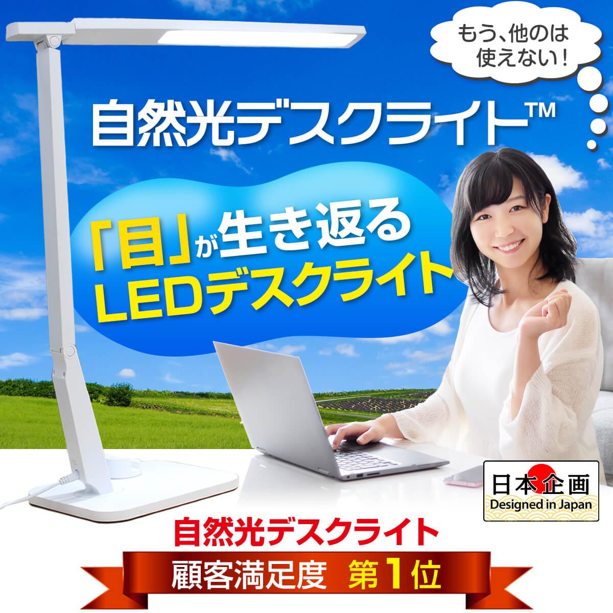 自然光デスクライト テレワーク