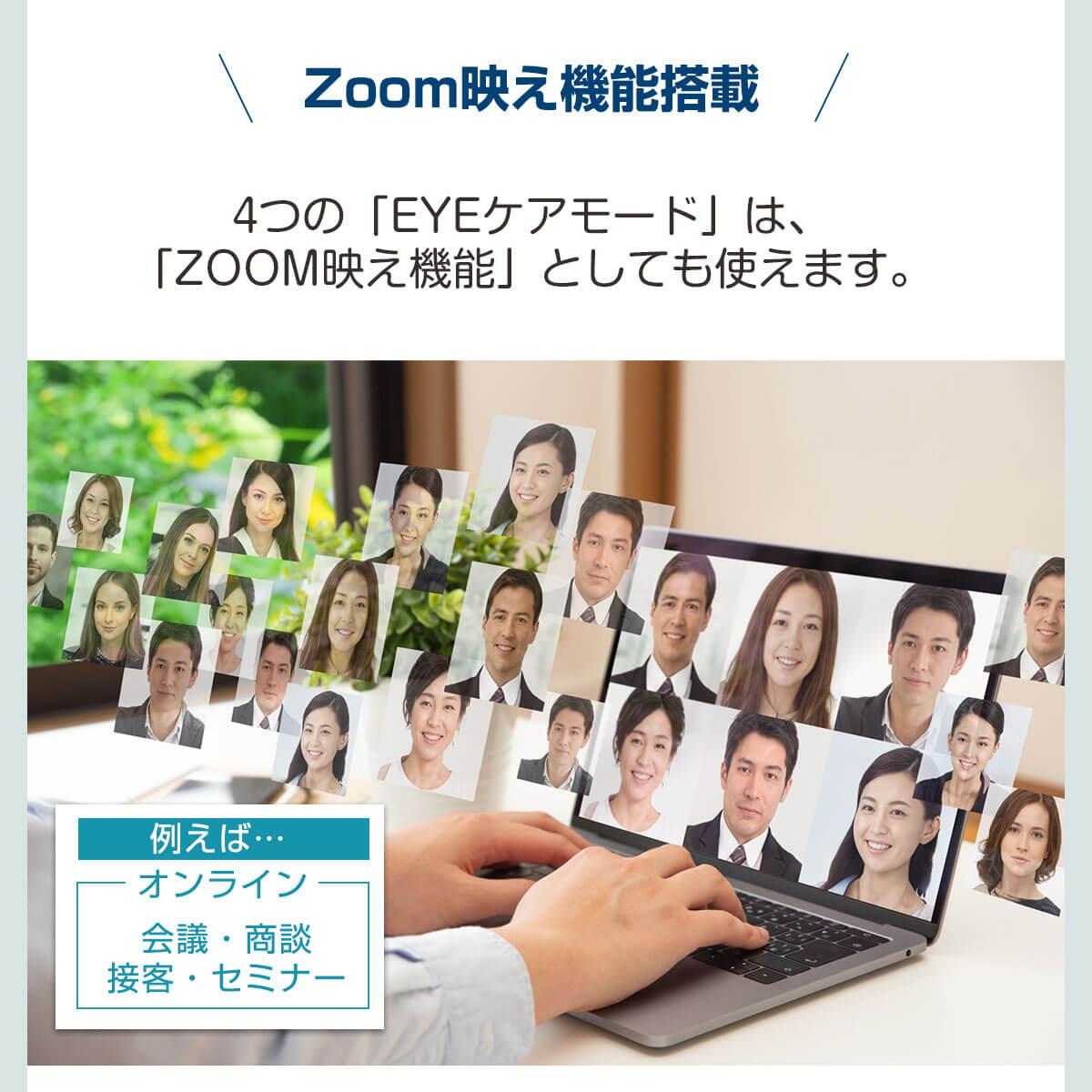 Zoom映え機能搭載